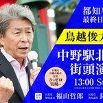 【本日、鳥越俊太郎さんが中野駅北口に来る!】 7/30(土)13時スタート、本人の演説は13時20分頃。選挙戦最終日、鳥越さんの政策と思いをぜひ聴いて下さい。みんなで都政を取り戻そう! #鳥越俊太郎を東京都知事に https://t.co/dThL3MQ0GF