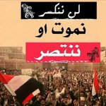 جاء #الاتفاق_السياسي_اليمني ليظهرللعالم كله أن #اليمن لن يستسلم للعدوان مهمافعلواوسيفعلوا الاستسلام ف #اليمن غيروارد https://t.co/5Wyr6WLzhM