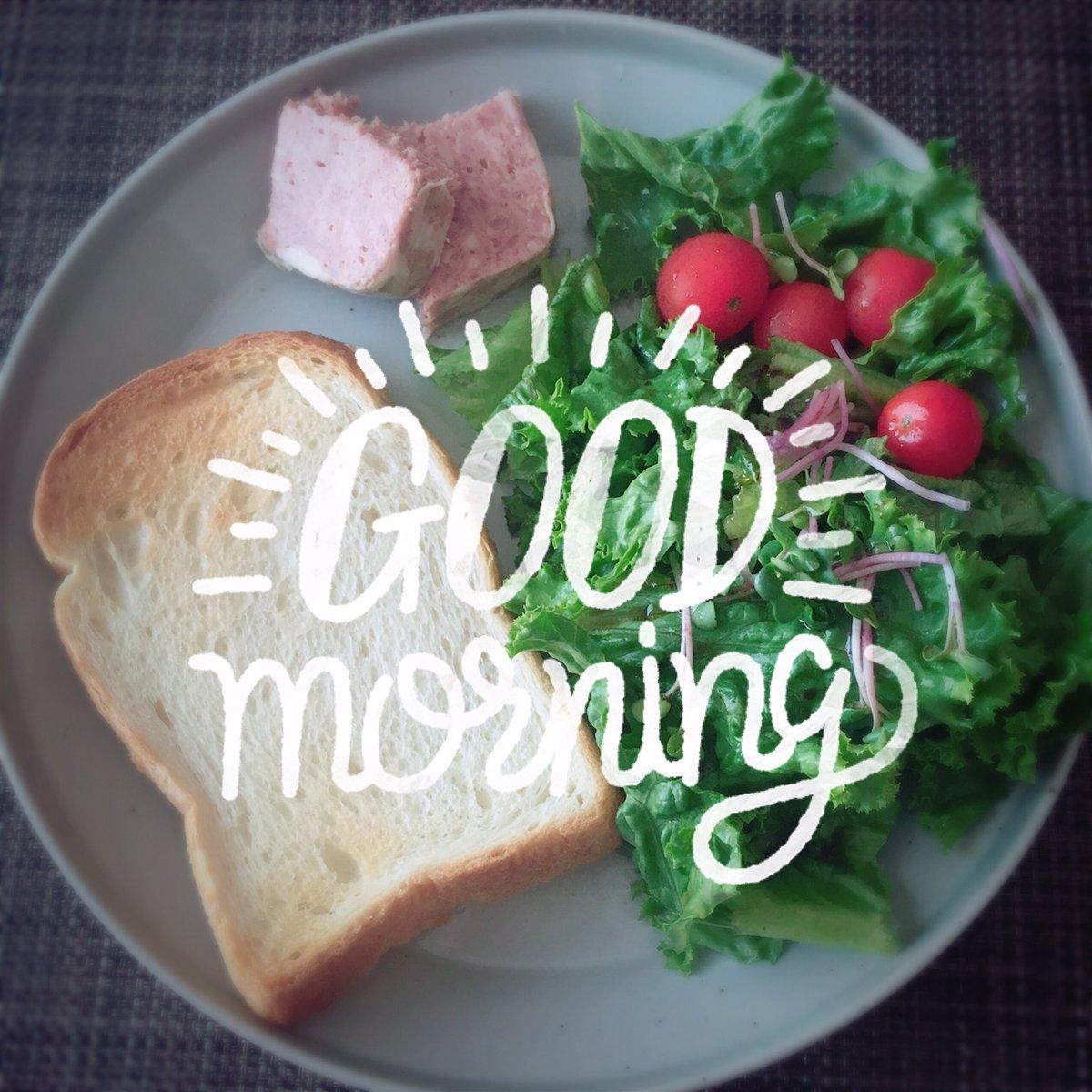 おはよ♪ めっちゃ手抜きなのにしっかりとした朝ご飯ぽくみせるの得意。笑 パン焼いて、野菜ちぎっただけ…