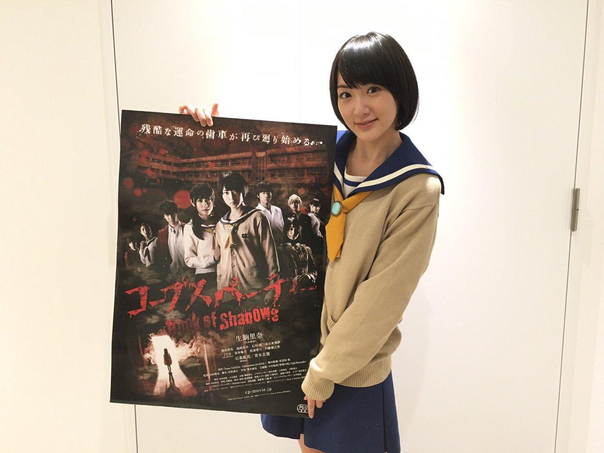 生駒里奈主演映画 「コープスパーティーBook of Shadows」 関東5劇場にて本日より公開で…
