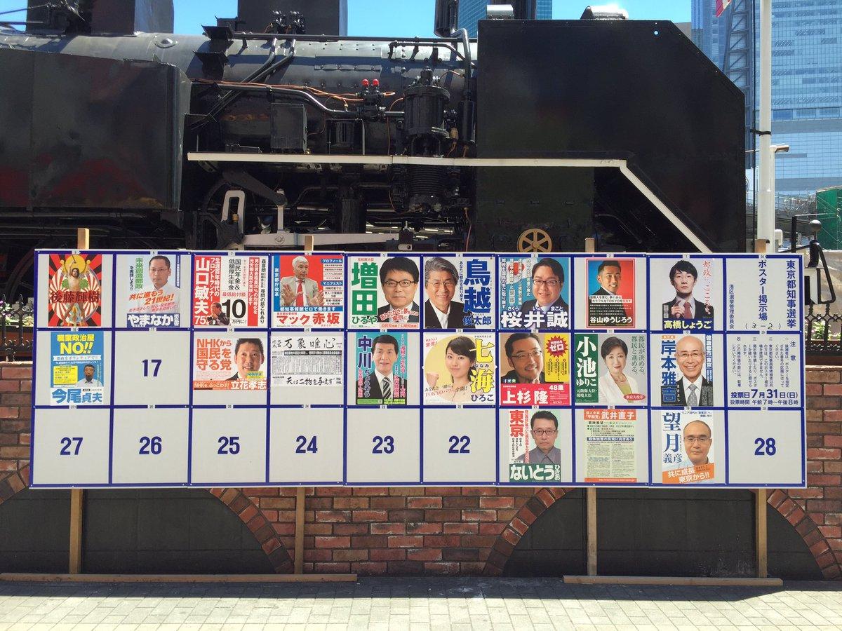 間違いなく東京ナンバーワンなのは、新橋SL広場前のポスター掲示板。武井直子候補 @takei_naoko が貼ったことで、全21候補中20候補に。宮崎正弘候補 @miyazaki_tokyo が貼れば、滅多にないパーフェクトに! https://t.co/62XRwiuvYO