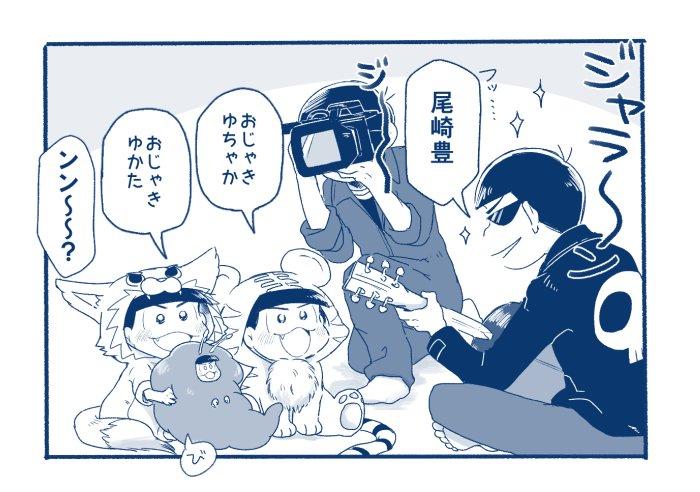 おざきゆ◯か(カラ松くん派生が暮らす家)