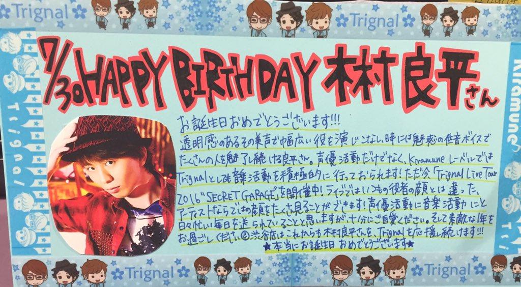 【4F 渋谷アニメ部】本日7/30は木村良平さん(@Ryouhey_Drunk )のお誕生日!おめで…