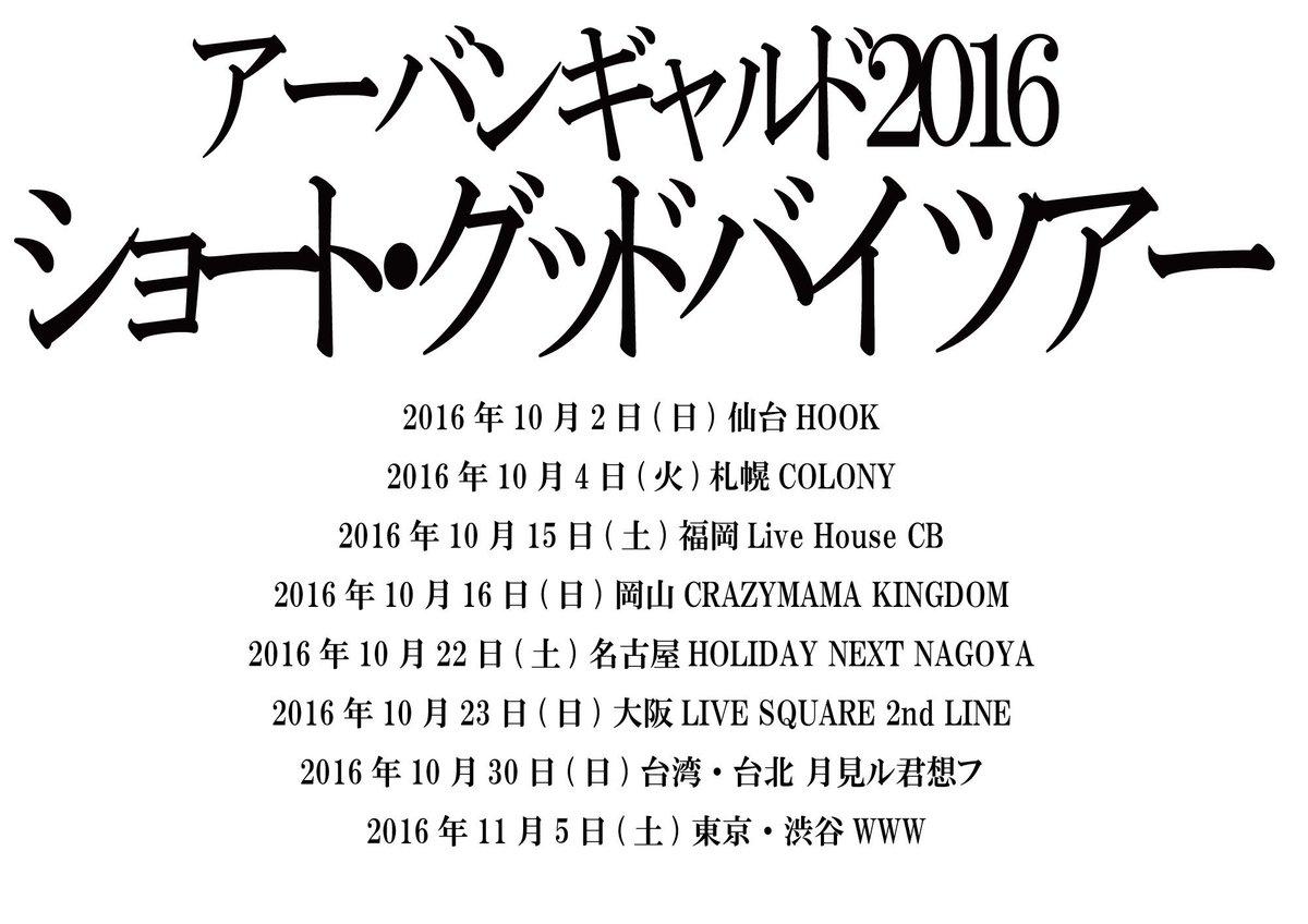 【拡散お願い】初の台湾公演を含む秋の全国ツアー『アーバンギャルド2016 ショート・グッドバイ・ツア…