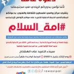 #امة_السلام #PeaceNation https://t.co/rpCQDthtam