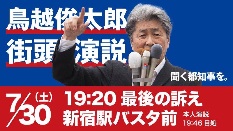 本日19:20から新宿駅バスタ前で鳥越俊太郎最後の訴えです。最後の一踏ん張り、なんとかよろしくお願い…