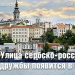 Улица сербско-российской дружбы появится в Сербии https://t.co/iHqrapl4Ke #политика #мир #новости #Сербия #Россия https://t.co/RGF5SPvVGG