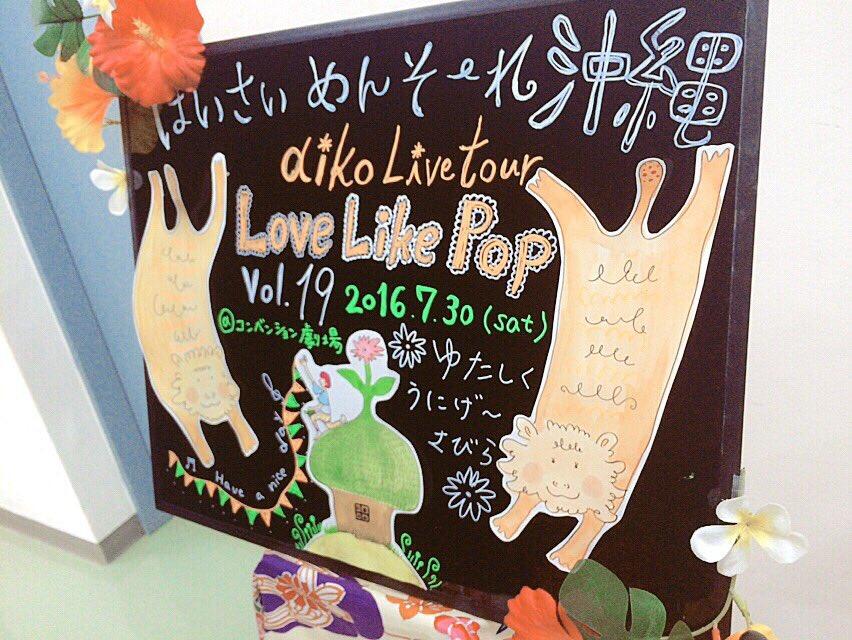 【LLP19リポート20】 本日沖縄公演🌺 やはり沖縄は暑いですね、暑さに負けないように気合いの入っ…