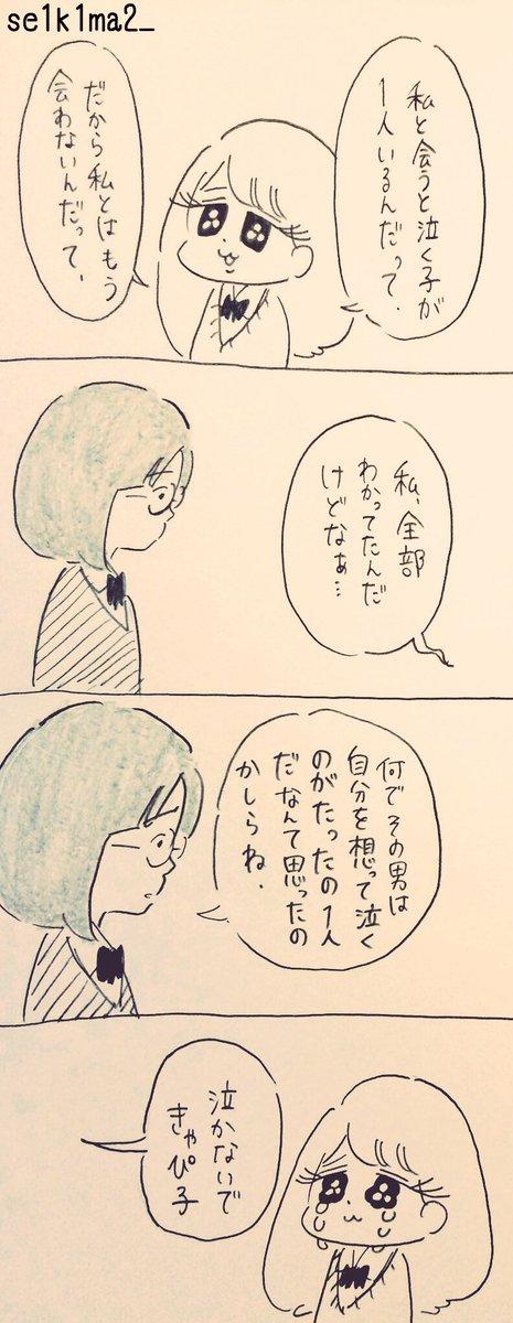 きゃぴ子31