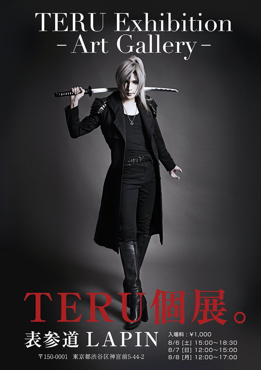 TERU個展 『TERU Exhibition -Art Gallery-』 表参道LAPIN(ラパ…
