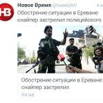 Неизвестные снайперы. Теперь и в Ереване. https://t.co/K7TRSlCvKu