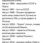 Послезавтра снова август. Составил краткую историю месяца - СССР/Россия.👀 https://t.co/pCK0znhIxj