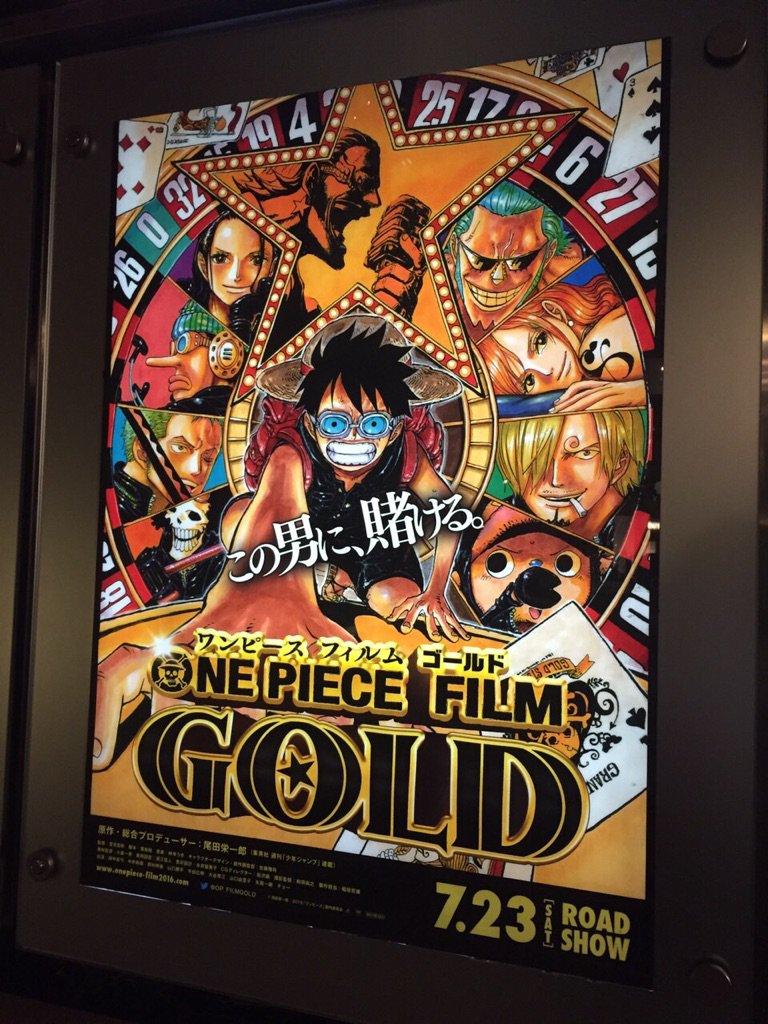 先日、見に行ってきた。  やはり尾田さんが描く世界観、そして、声優さん全てにおいて最高峰。  4Dで…