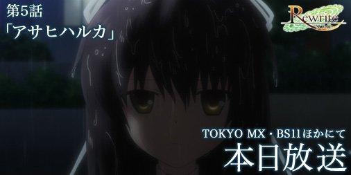 このあと23時30分よりTVアニメRewrite第5話「アサヒハルカ」放送開始です! 最後までごゆっ…