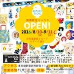 【お知らせ】◆KOTORITACHI期間限定SHOP8/10-9/11(新宿ミロード)◆鳥のデザイン雑貨展7/26-8/