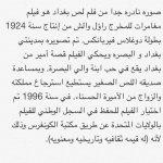 صوره نادره جدا من فلم لص بغداد هو فيلم مغامرات من إنتاج سنة 1924 تم تصويره بمدينتي بغداد و البصره https://t.co/EY2eMmAPkN