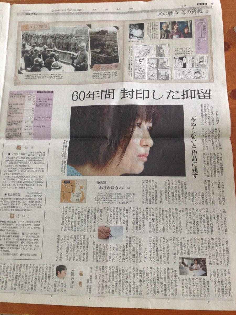 本日7月31日読売新聞朝刊  特別面「父の戦争  母の終戦」おざわゆきの「凍りの掌」「あとかたの街」…