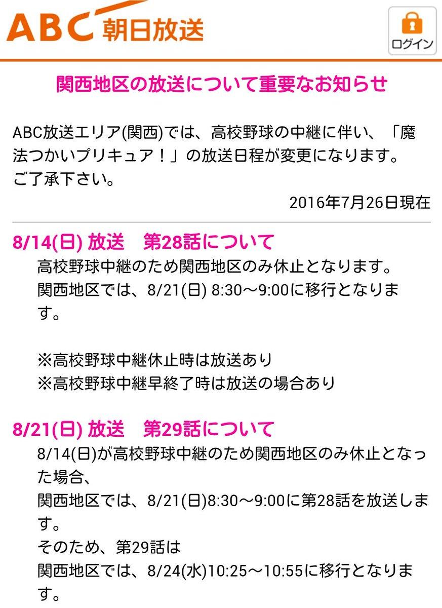 甲子園と関西プリキュアファンとの戦いが始まる… #precure #nitiasa