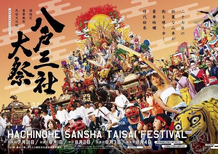 いよいよ本日、八戸三社大祭開幕!今日の「前夜祭」では、27台のライトアップされた山車の一斉展示。煌め…