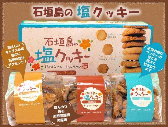 みらい「えっ美味しかったよね?」 リコ「ええ。いきなり石垣島の塩クッキーみたいな新しいジャンルに挑戦…