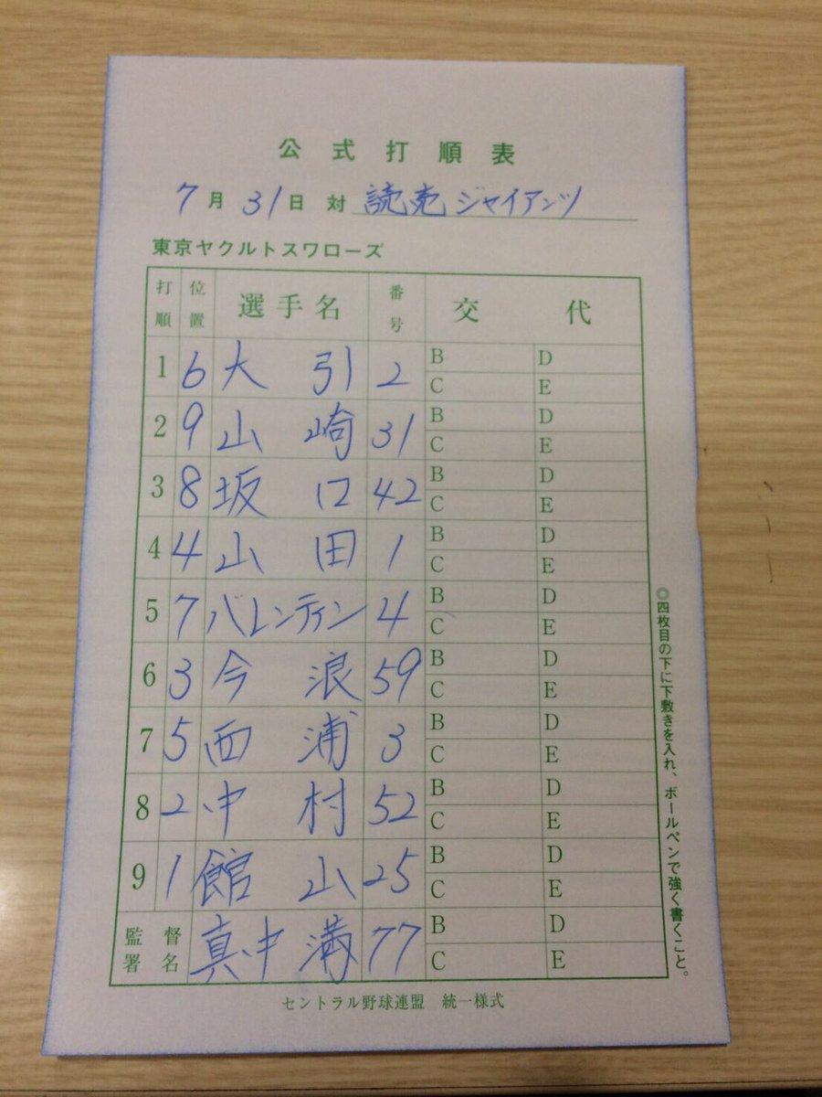 【G-S】7月31日(日) 東京ドーム14:00プレイボール⚾︎ 本日のスタメンです。2番ライト山崎…