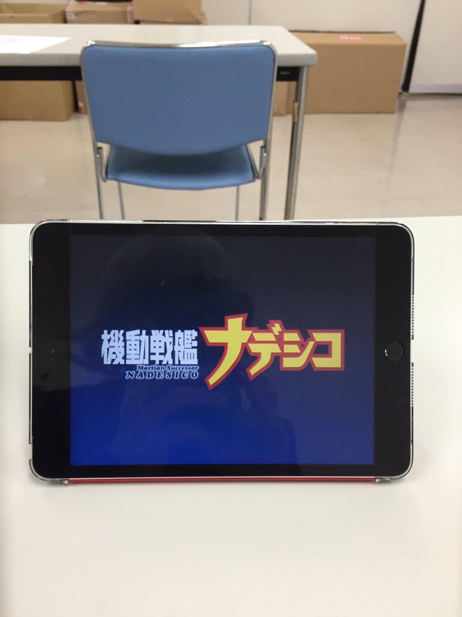 iPad で『機動戦艦ナデシコ』(amazon video)観てたよ( ´ ▽ ` )ノ  色あせな…