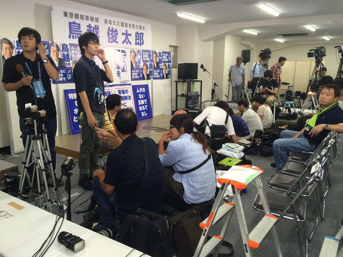 東京・南青山の鳥越俊太郎氏の選挙事務所内は大勢の報道陣が待機。選対の幹部は慌ただしく打ち合わせをして…