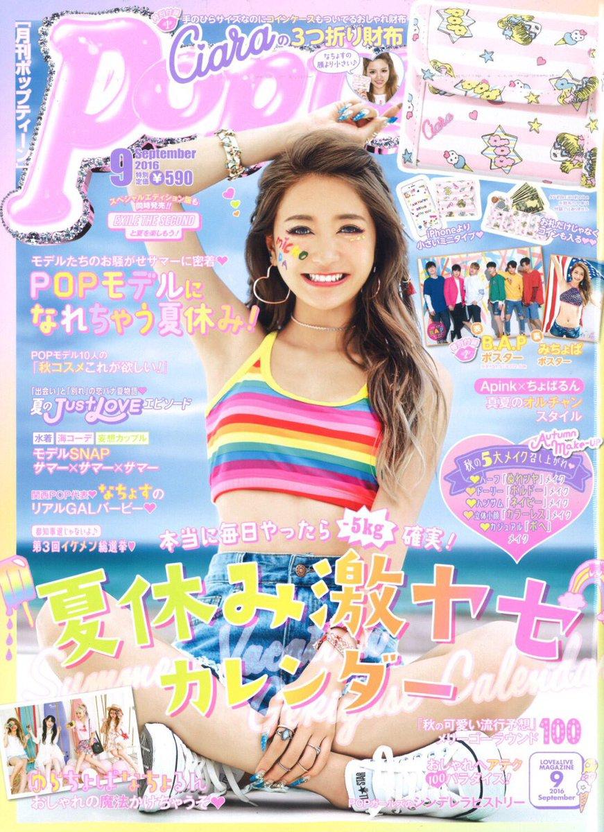 Popteen 9月号発売💖  表紙は大好きなみちょぱさん♡おめでとうございます!!かわいい😭😭😭 …