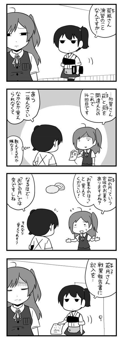 萩風4コマ