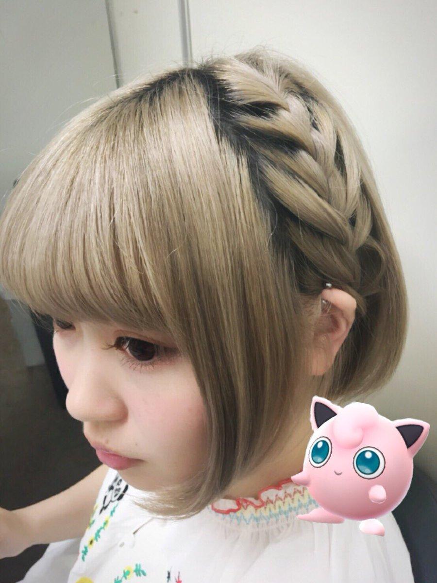 ひかりちゃんが編み込みしてくれた🍮自分でもできるようになりたい🍮髪のプリンつらい🍮(投票もいったよ)…