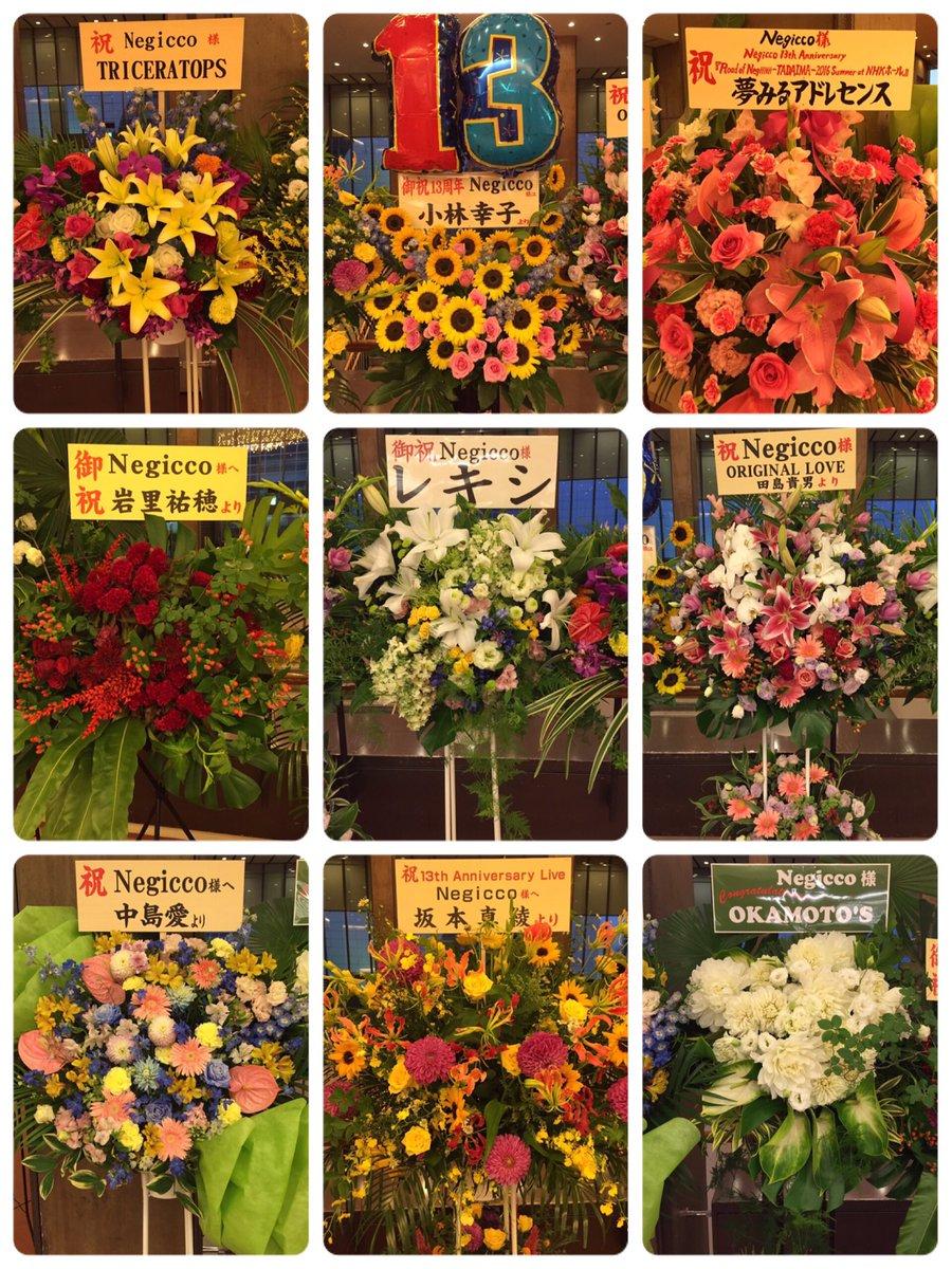 NHKホールワンマンにたっくさんのお花が届きました☺️💐TRICERATOPSさん、小林幸子さん、夢…
