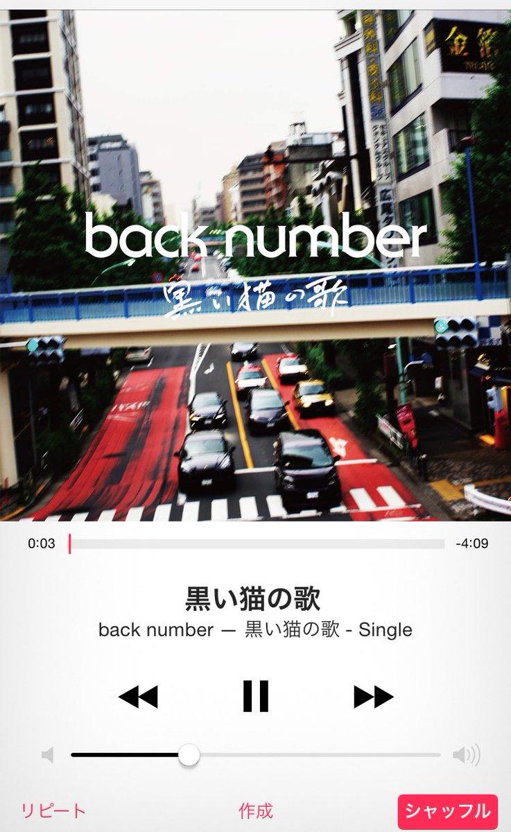 「黒い猫の歌」/back number uta-net.com/song/211963/  お待たせ…