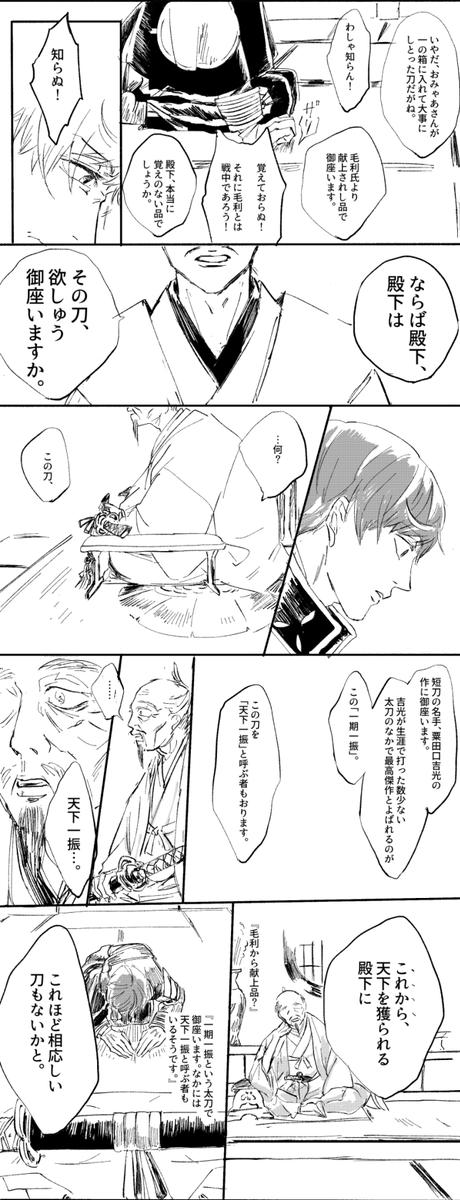 最近の真田丸が辛すぎたので一期一振をセルフ救済。  『私は二度、あなたの刀となる。』