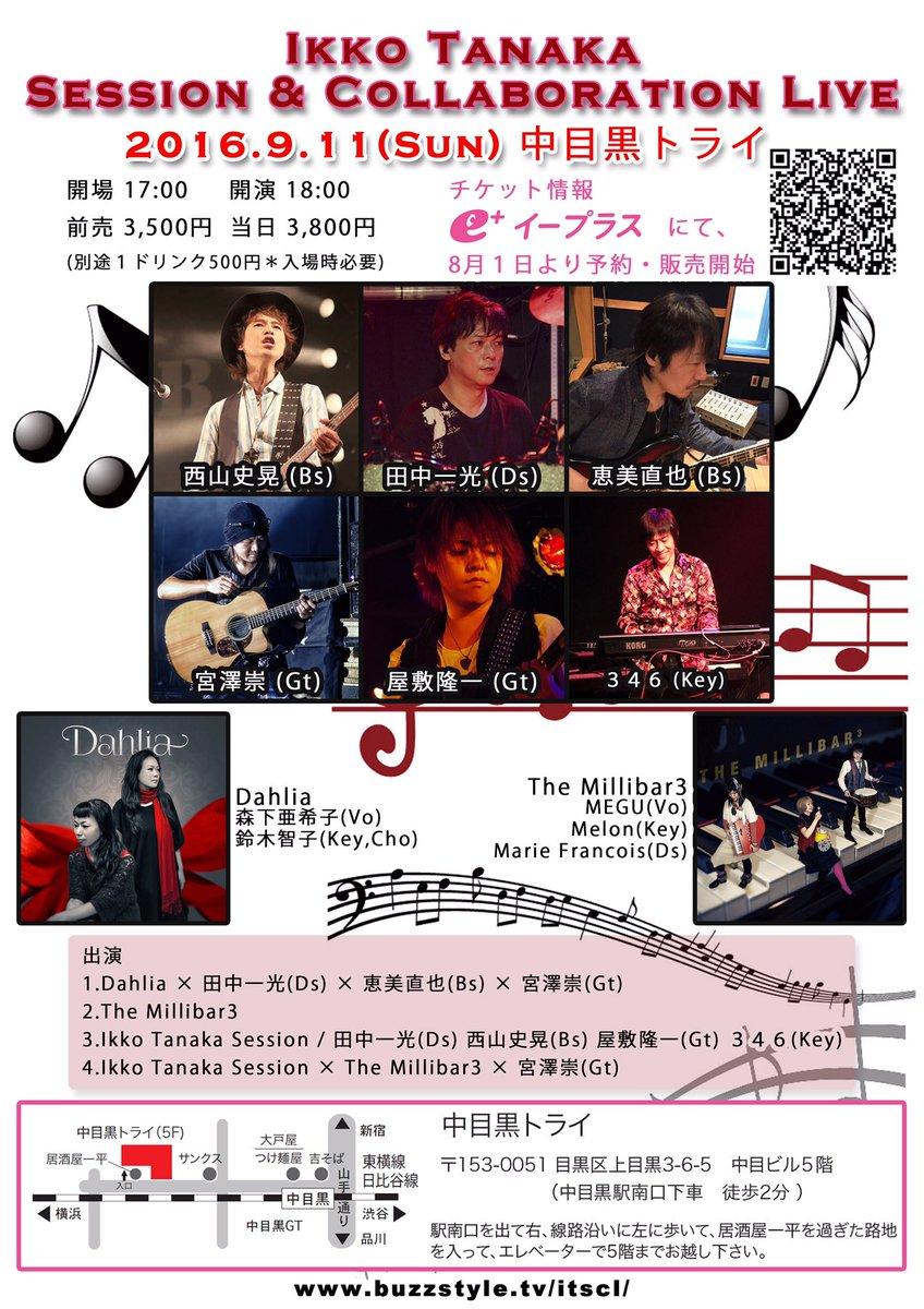 Ikko Tanaka Session & Collabration @ 中目黒トライ 9月11日(日) 本日10時よりeプラスにてチケット発売ですm(__)m https://t.co/KlnNKoEszV https://t.co/0aMel2cWFr