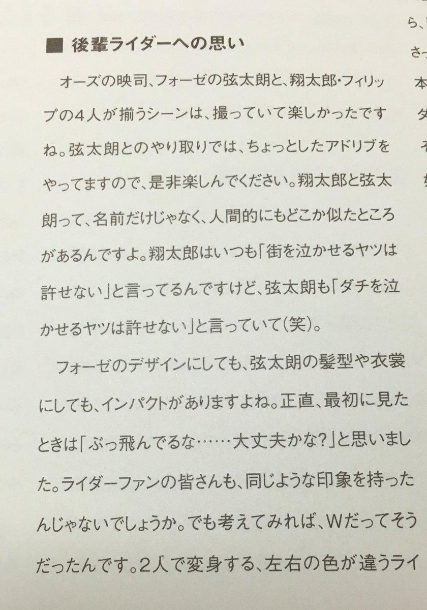 仮面ライダーエグゼイドのデザインを見たみなさんに左翔太郎役の桐山漣さんのインタビューを見て欲しい