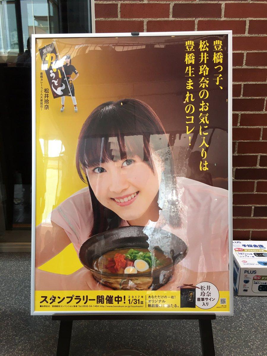 【SKE48卒業生】松井玲奈 応援スレ☆878【(れ・ω・な)】©2ch.netYouTube動画>4本 ->画像>205枚