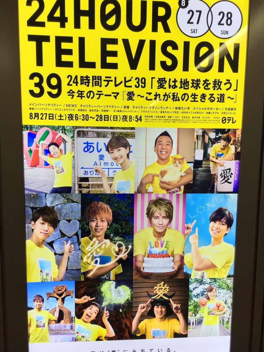 都営浅草線新橋駅の改札前が24時間テレビ仕様になってたーーー!\(^ω^)/この全体の画像のあと出演…