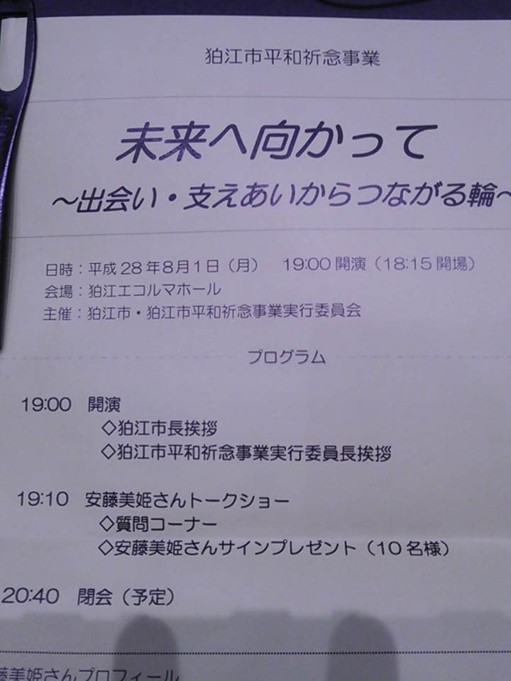 安藤美姫のつぶやきや言動を考察するスレ 1283 [無断転載禁止]©2ch.net->画像>131枚