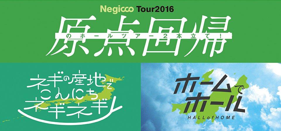 10月よりネギの産地と新潟を巡る原点回帰ツアーを開催します! ファンクラブNegicco Houseでチケット特別先行受付中です。 詳細はこちらをご覧ください! https://t.co/XMtlwW6cNR  #Negicco https://t.co/zQgKAS6jBW