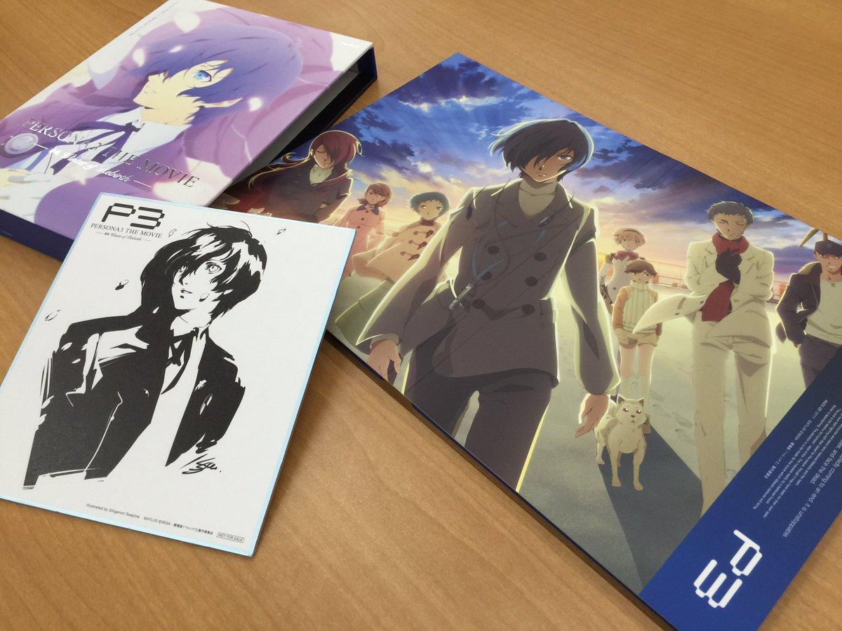 劇場版「ペルソナ3」第4章のBD&DVDはいよいよ明後日8月3日(水)発売。理!理!理!で理ずくしの…