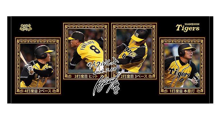 「福留選手サイクルヒット達成記念グッズ」ただいま期間限定でT-SHOPにて発売中! shop.han…