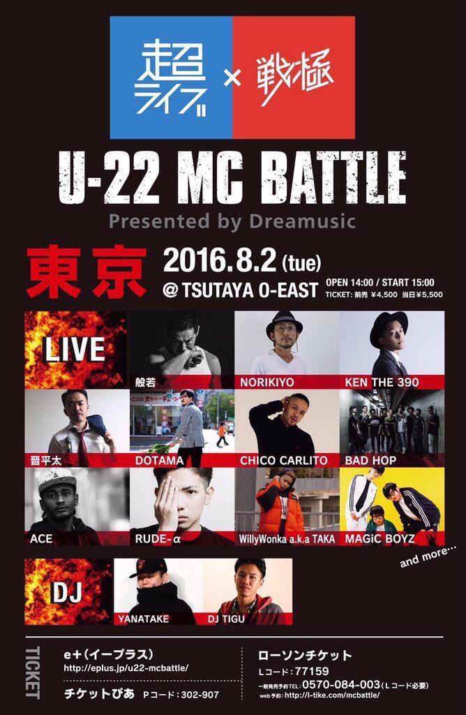 【超ライブ×戦極 U-22 MC BATTLE】 2016. 8.2(tue)  TSUTAYA O…