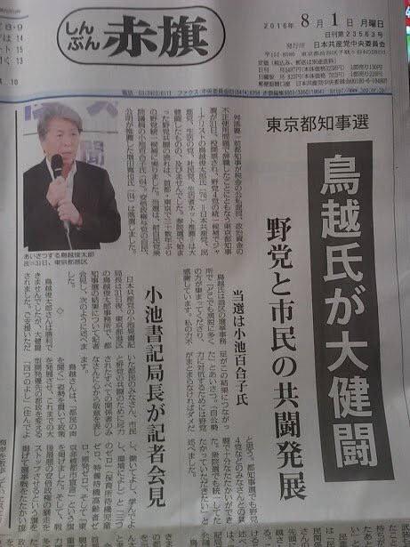 なんかこういうのって太平洋戦争中の日本の新聞に似てるね。