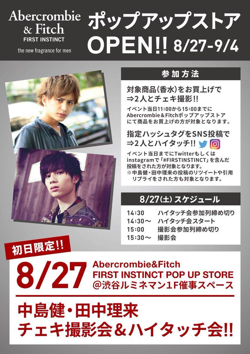 8月27日に健とチェキ撮影会&ハイタッチ会が決まりました! ぜひ来てねー! fits-japan.c…