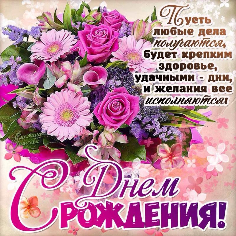 Восхитительные поздравления женщине