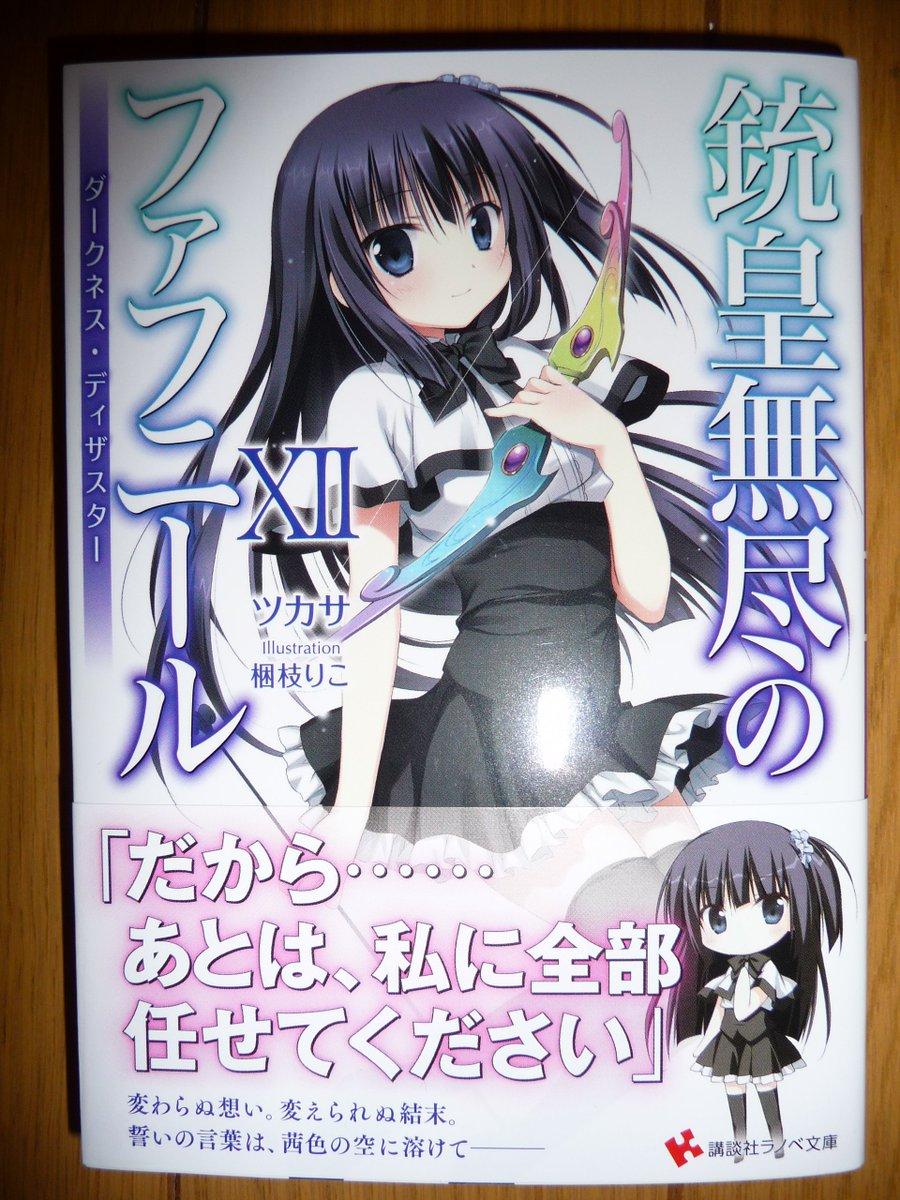 本日、8月2日「銃皇無尽のファフニールⅫダークネス・ディザスター」発売です!今回の表紙は微笑みが素敵な深月です。よろしく