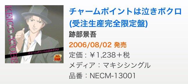 【本日で発売10周年CD紹介】 跡部景吾『チャームポイントは泣きボクロ』 8枚目のシングル。 特別仕…