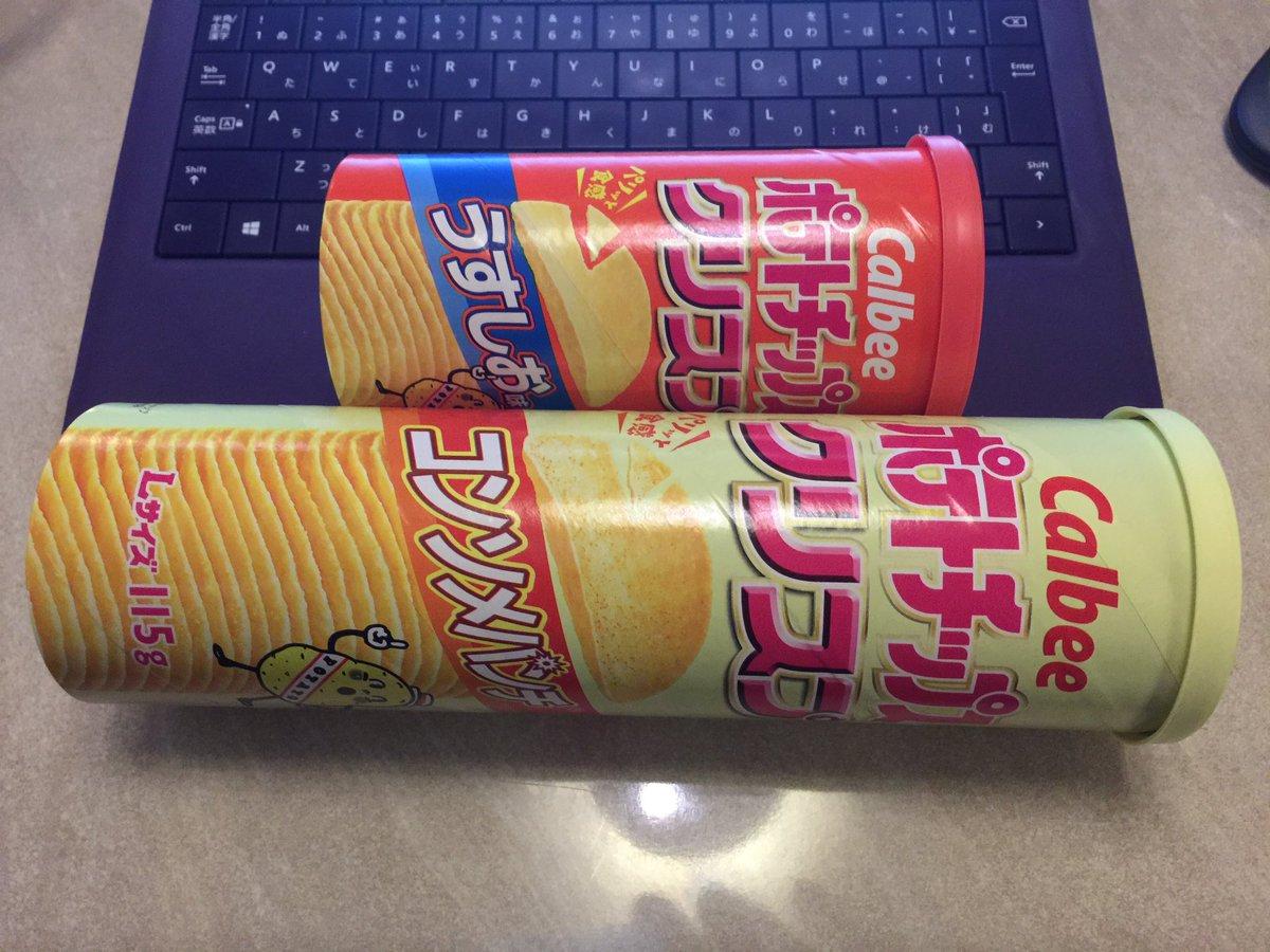 北海道で先行発売されていたカルビーのポテチ。いよいよカルビーも成形ポテト業界に殴り込みをかけるのね。…
