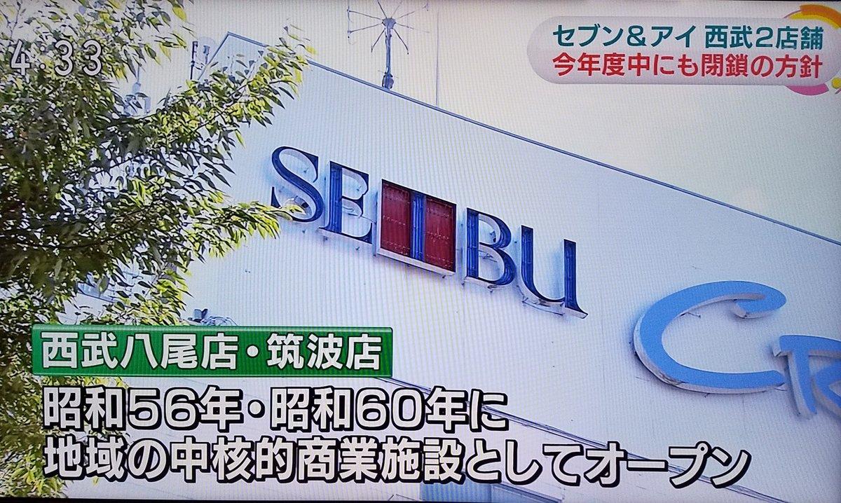 【悲報】西武筑波店、今年度で閉店 #tsukuba #nhk https://t.co/h8Xx4XkBY1