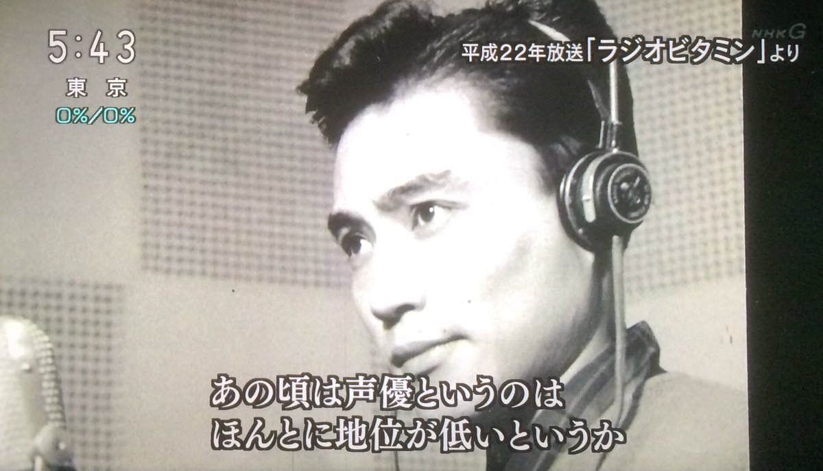 声優の地位向上の為に先頭に立って闘ってきた永井一郎さん。国民的アニメ『サザエさん』に出演していても、およそ芸能人とは言え